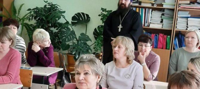 Настоятель Петропавловского храма принял участие в  Районном семинаре учителей начальных классов